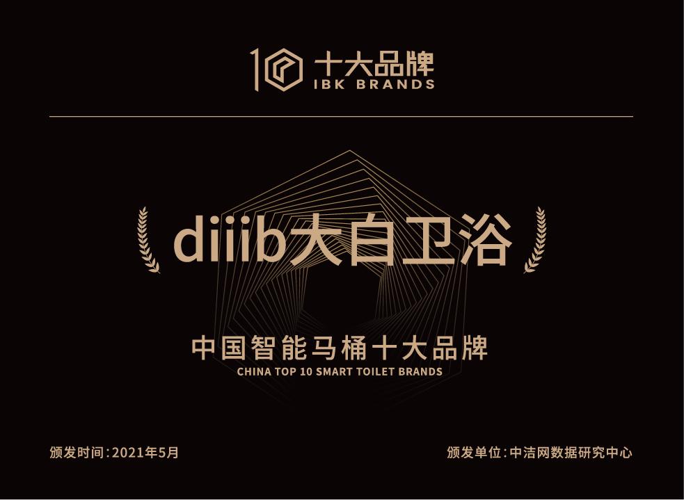 中国智能马桶十大品牌