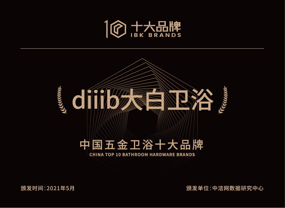 中国五金卫浴十大品牌